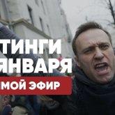Восставшая Россия. Прямая трансляция