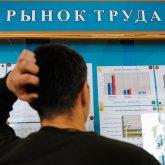 Безработица в Казахстане: Алматы лидирует в антирейтинге