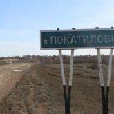 """""""Казахи радуются, что жители поселка в ЗКО отстояли старое название на русском языке"""""""