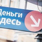Сколько казахстанцев вынуждены брать микрозаймы, чтобы дожить до зарплаты