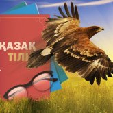 Казахский язык отныне обязателен, русский – по желанию