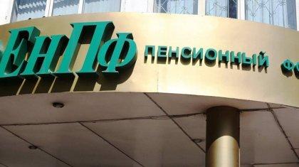 Казахстанцам дали право на изъятие части накоплений из ЕНПФ